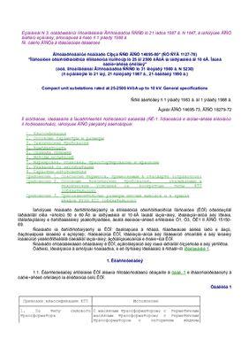 ГОСТ 14695-80 Настоящий стандарт распространяется на комплектные трансформаторные подстанции