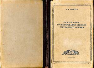 Кириллов В.М. Основания проектирования стволов стрелкового оружия