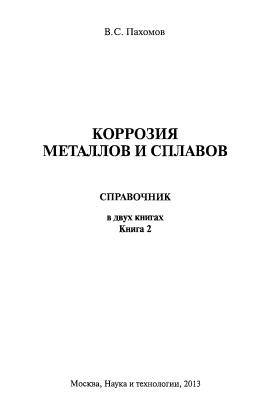 Пахомов В.С. Коррозия металлов и сплавов: Справочник. В 2-х книгах. Книга 2