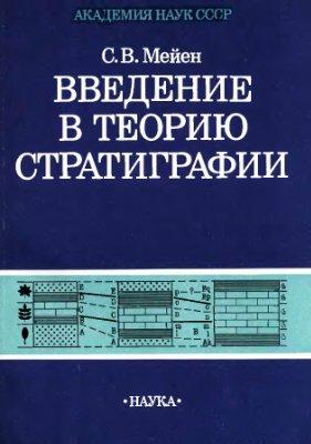 Мейен С.В. Введение в теорию стратиграфии