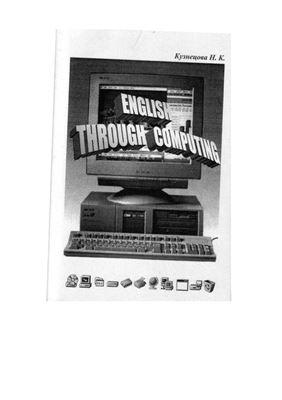 Кузнецова Н.К. English through Computing (Английский через компьютер)