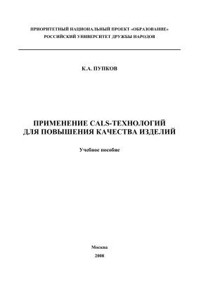 Пупков К.А. Применение CALS-технологий для повышения качества изделий