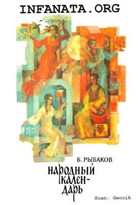Рыбаков Б. Народный календарь
