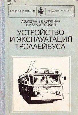 Коган Л.Я., Корягина Е.Е., Белостоцкий И.А. Устройство и эксплуатация троллейбуса