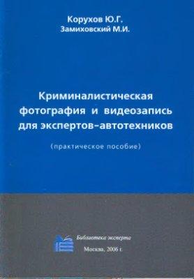 Корухов Ю.Г., Замиховский М.И. Криминалистическая фотография и видеозапись для экспертов-автотехников