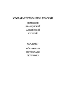Дюбу М., Дюбу Ж. Словарь ресторанной лексики на 4 языках