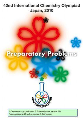 Задачи 42-ой Международной Химической олимпиады по химии