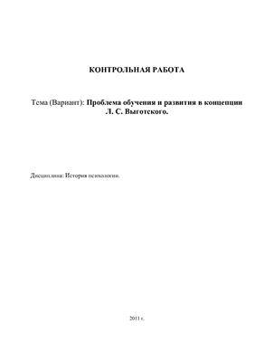 Контрольная работа - Проблема обучения и развития в концепции Л.С. Выготского