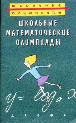 Агаханов Н.X., Терешин Д.А., Кузнецова Г.М. Школьные математические олимпиады