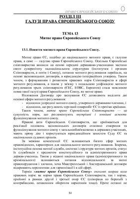 Бисага Ю.М., Палінчак М.М., Решетар І.В. Право Європейського Союзу