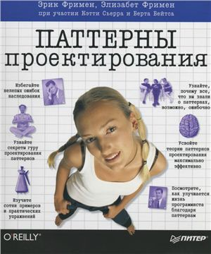 Фримен Э., Фримен Э. и др. Паттерны проектирования