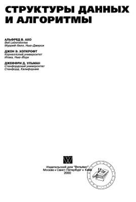 Ахо А., Хопкрофт Дж., Ульман Дж. Структуры данных и алгоритмы