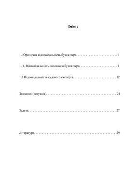 Контрольна робота - Судово - бухгалтерська експертиза