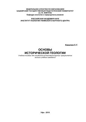 Ковалёв С.Г. Основы исторической геологии