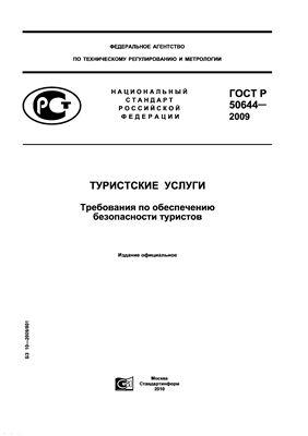ГОСТ Р 50644-2009 Туристические услуги. Требования по обеспечению безопасности туристов