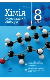 Ткачов В.В. Хімія. Олімпіадний мінімум. 8 клас