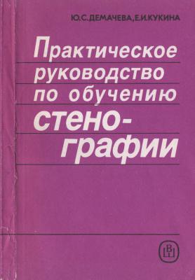 Демачева Ю.С, Кукина Е.И. Практическое руководство по обучению стенографии