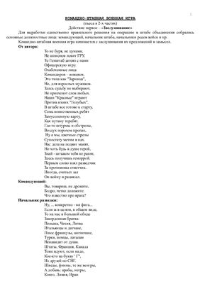 Командно-штабная военная игра (пьеса в 2-х частях)