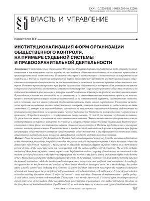 Карастелев В.Е. Институционализация форм организации общественного контроля. На примере судебной системы и правоохранительной деятельности