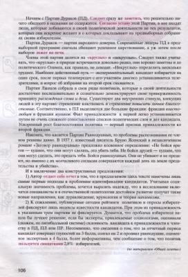 Попова Т., Юрков Е. Поговорим? Пособие по разговорной практике. Продвинутый этап