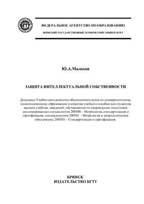 Малахов Ю.А. Защита интеллектуальной собственности