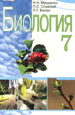 Мусиенко Н.Н., Славный П.С., Балан П.Г. Биология. 7 класс