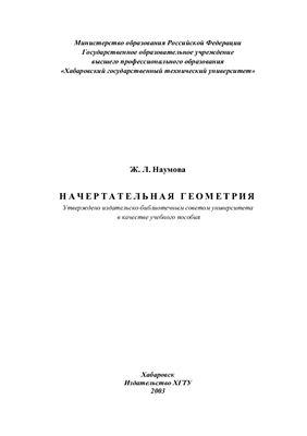Наумова Ж.Л. Начертательная геометрия: Учебное пособие