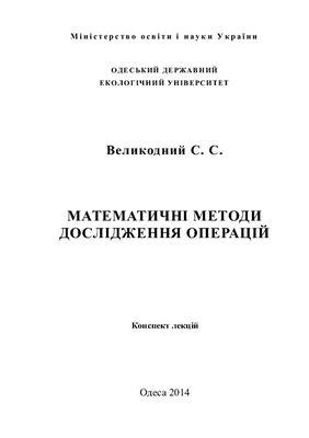 Великодний С.С. Математичні методи дослідження операцій. Конспект лекцій
