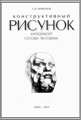Краморов С.Н. Конструктивный рисунок. Натюрморт. Голова человека. Учебное пособие