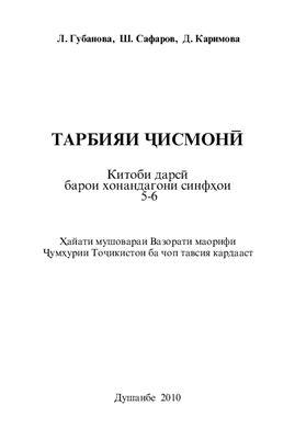 Губанова Л., Сафаров Ш., Каримова Д. Тарбияи ҷисмонӣ. Синфи 5-6