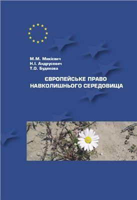 Микієвич М.М., Андрусевич Н.І., Будякова Т.О. Європейське право навколишнього середовища