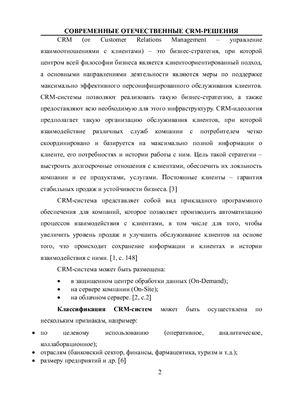 Современные отечественные CRM-решения