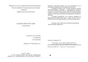 Болдонов А.Л., Башинова Т.Д., Тармаханов Е.Д. Краткий словарь-глоссарий по политологии