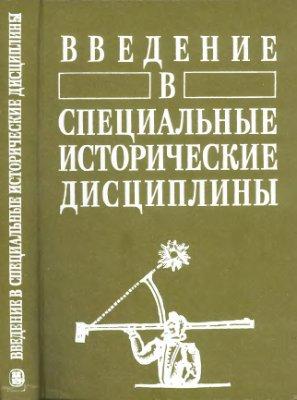Гусарова Т.П., Дмитриева О.В., Филиппов И.С. и др. Введение в специальные исторические дисциплины