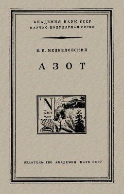 Медведовский В.И. Азот