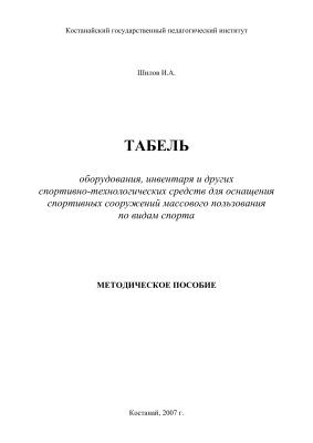 Шилов И.А. Табель оборудования, инвентаря и других спортивно-технологических средств для оснащения спортивных сооружений массового пользования по видам спорта