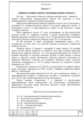 Метрология, стандартизация и сертификация вар 1-1