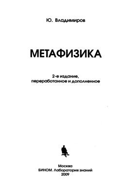 Владимиров Ю.С. Метафизика