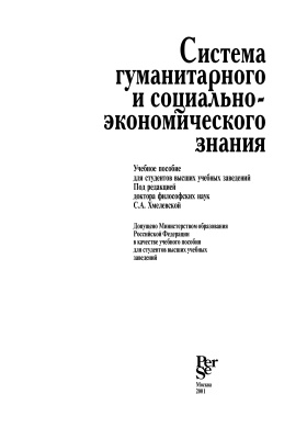 Хмелевская С.А. (ред.) Система гуманитарного и социально-экономического знания