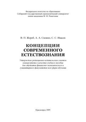 Жереб В.П. и др. Концепции современного естествознания