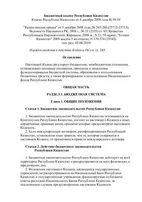 Бюджетный кодекс Республики Казахстан от 4 декабря 2008 года № 95-IV (тек. ред. 02.04.2010)
