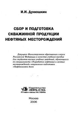 Дунюшкин И.И. Сбор и подготовка скважинной продукции нефтяных месторождений