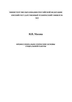 Махова Н.П. Профессионально-этические основы социальной работы