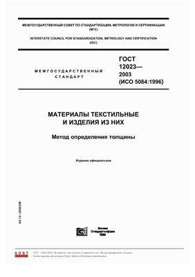 ГОСТ 12023-2003 Материалы текстильные и изделия из них. Метод определения толщины