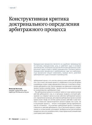Нестолий В. Конструктивная критика доктринального определения арбитражного процесса