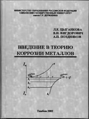 Цыганкова Л.Е., Вигдорович В.И., Поздняков А.П. Введение в теорию коррозии металлов