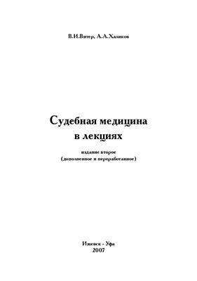 Витер В.И., Халиков А.А. Судебная медицина в лекциях