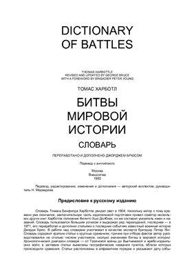 Харботл Томас. Битвы мировой истории. Словарь