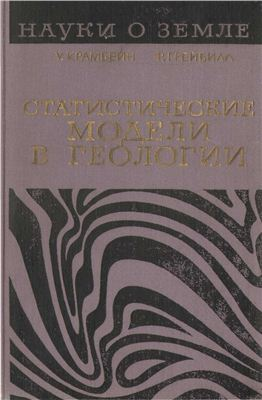 Крамбейн У., Грейбилл Ф. Статистические модели в геологии