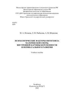 Нечаева М.А., Рыбалова Л.Ф., Штрахова А.В. Психологические факторы онтогенеза материнской сферы, внутренней картины беременности и перинатального развития